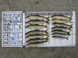 2012h240707muraoka-1.jpg