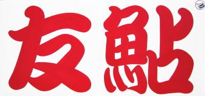 kanban_tomoayu400_1.jpg