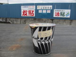 kindaimaguro_cup1.jpg