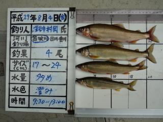 2017h290804muraoka-1.jpg